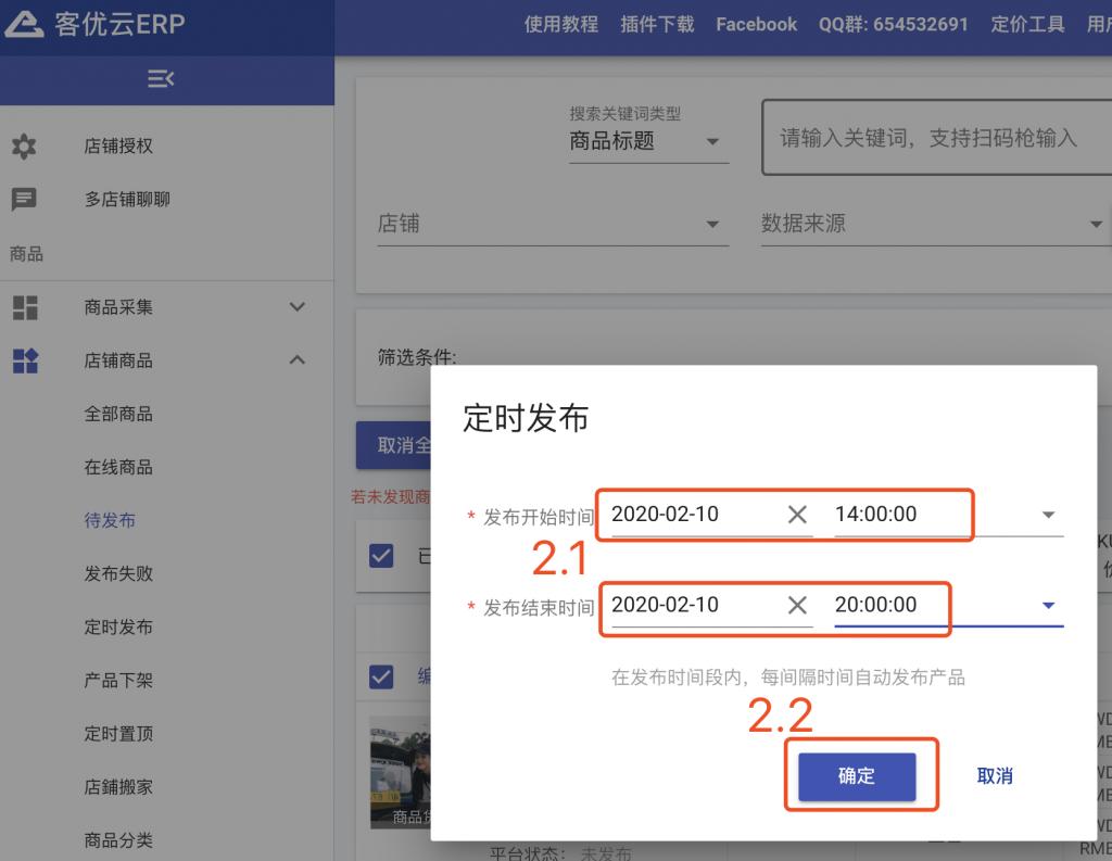 KeYouYun ERP - set up regular release