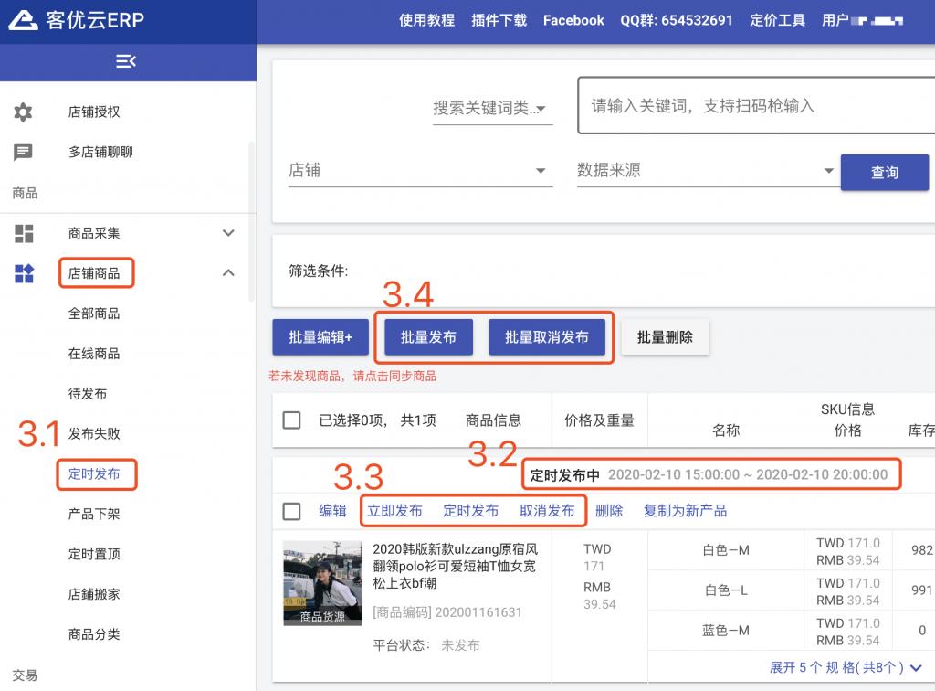 KeYouYun ERP - View the scheduled release status