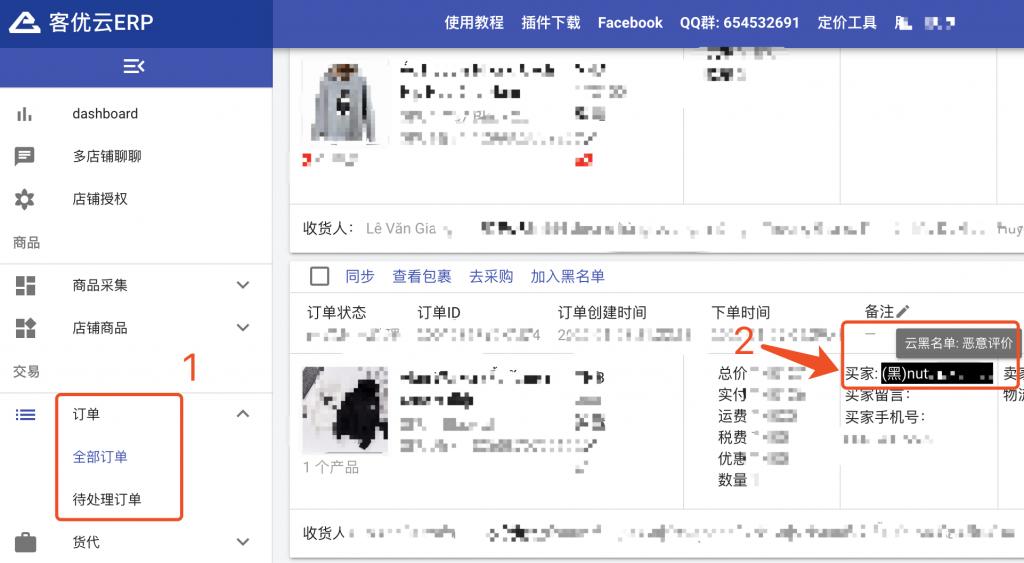 客优云ERP - 黑名单标识