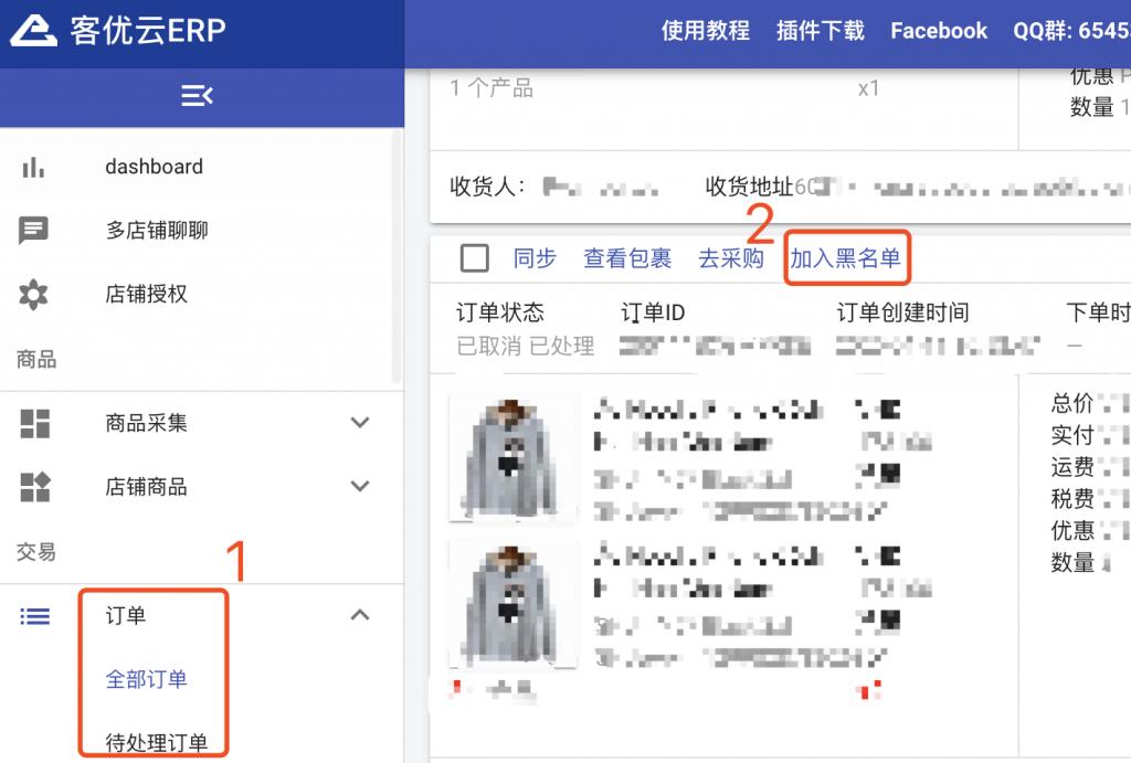 客优云ERP - 加入黑名单