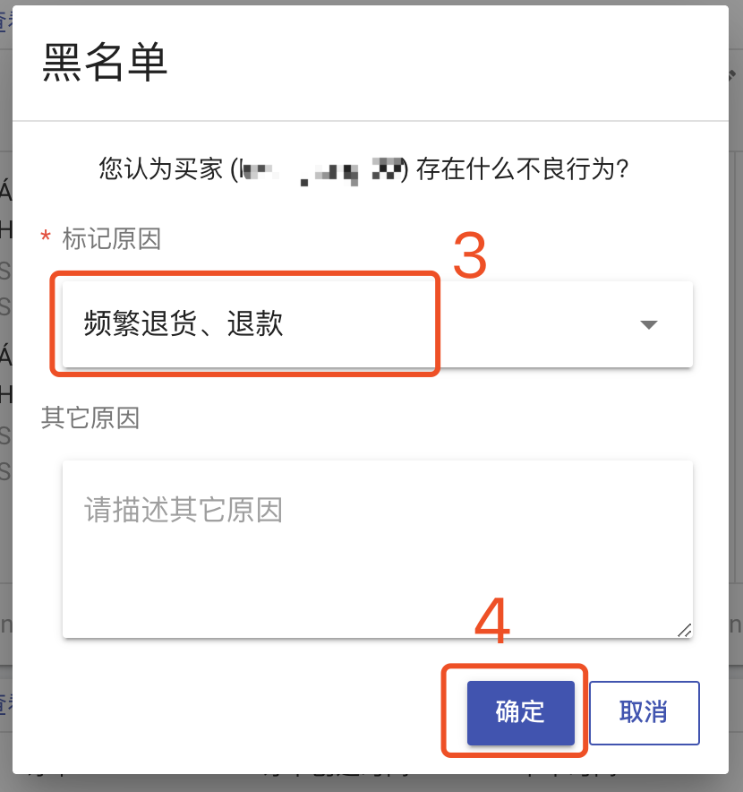 客优云ERP - 加入黑名单的标记原因