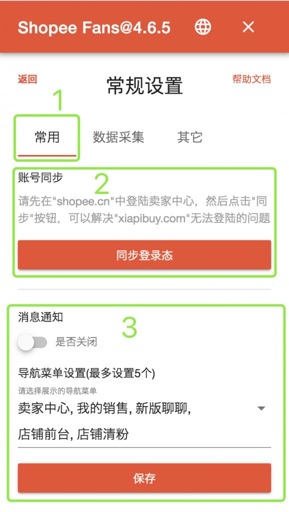 Shopee Fans – 蝦皮助手– 常規設置– 常用配置項