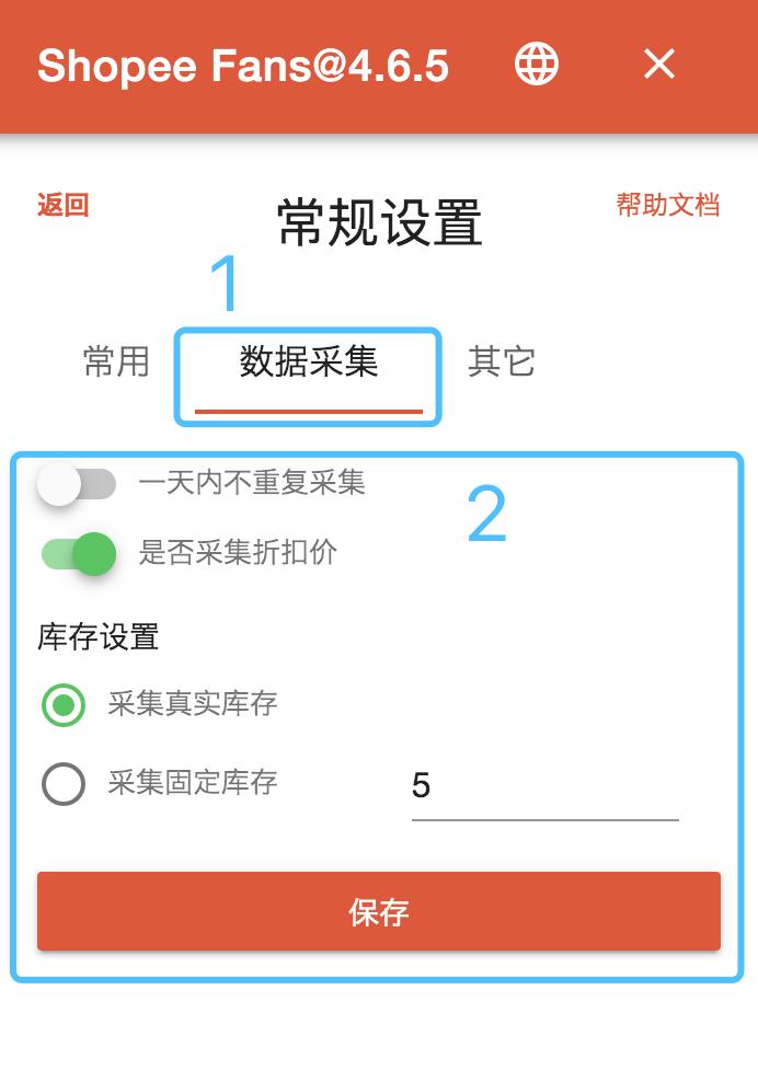 Shopee Fans – 蝦皮助手– 常規設置– 產品數據採集