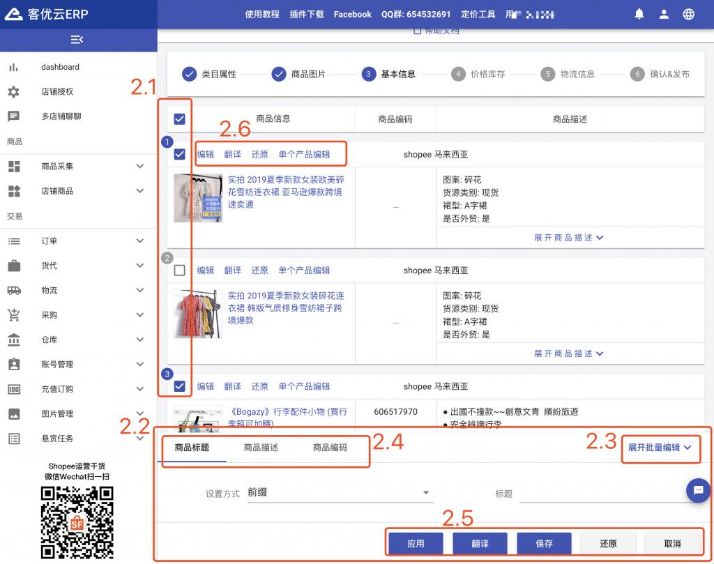 客優雲ERP – 批量編輯數據、翻譯及設置
