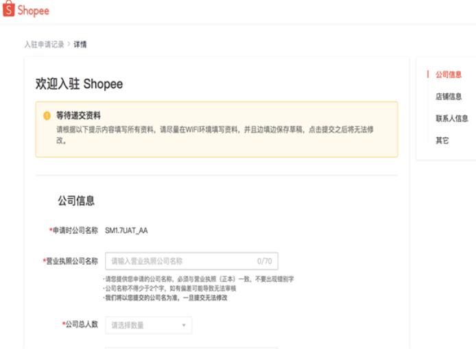 Shopee虾皮大学 - Shopee虾皮入驻审核攻略 - 提交入驻审核资料
