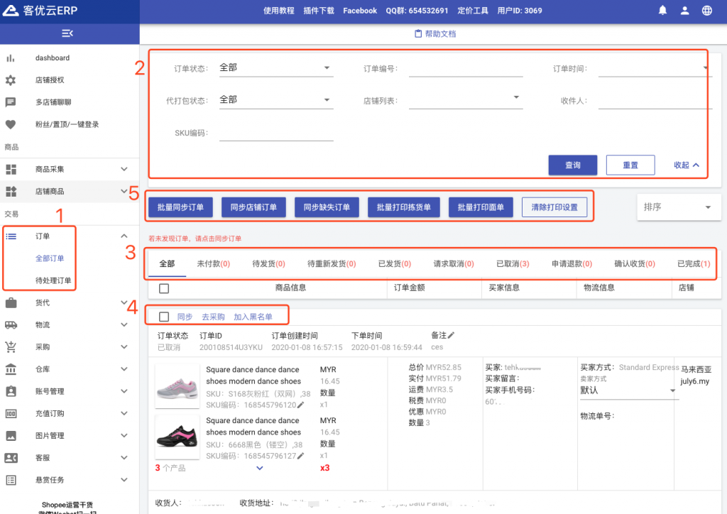 KeYouYun ERP - order management-page introduction