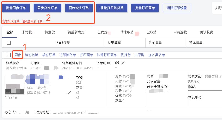 客優雲erp –訂單管理–同步訂單