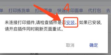 客優雲erp –訂單管理–安裝打印軟件