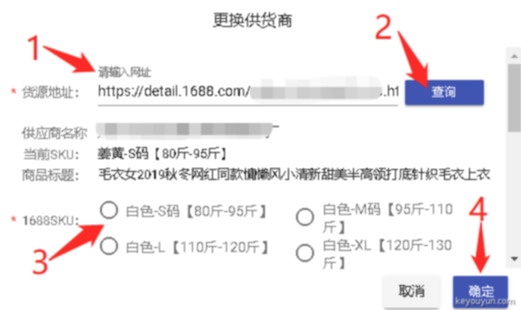 客優雲erp – 更換供應商