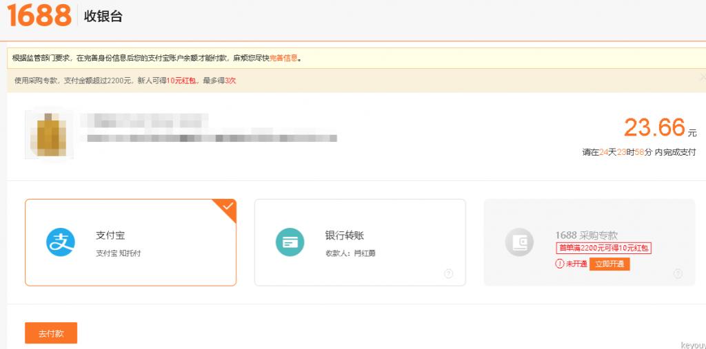 客優雲erp – 採購支付成功