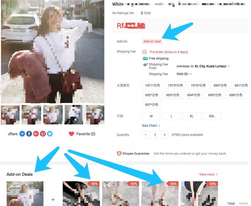 Shope虾皮设置加购优惠(附加交易商品) - PC端展示