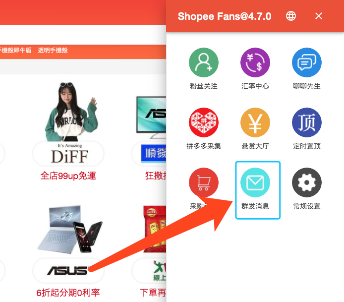 Shopee Fans - 虾皮助手 - 聊聊群发消息- 打开面板
