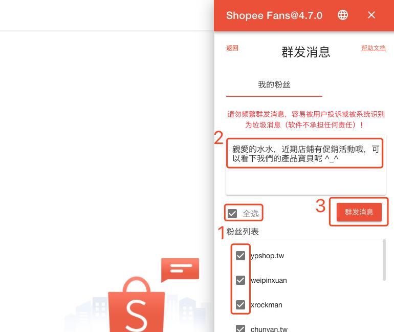 Shopee Fans - 虾皮助手 - 聊聊群发消息