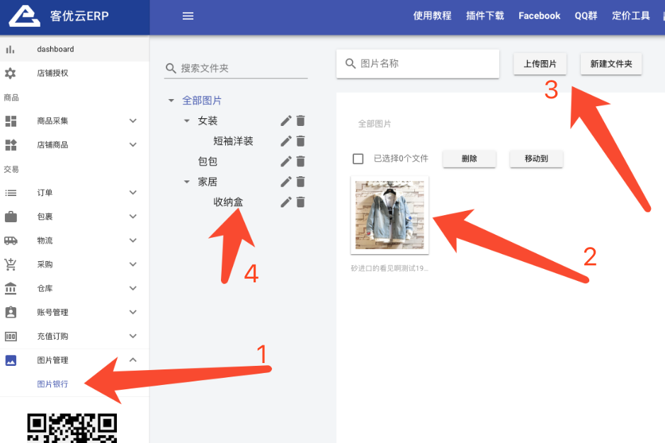 客优云ERP - 图片银行管理
