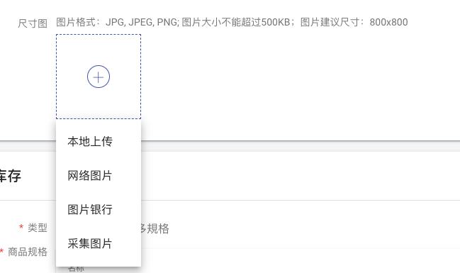 客优云ERP - 选择图片银行