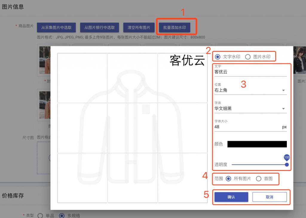 客优云ERP - 单个产品编辑 - 图片水印