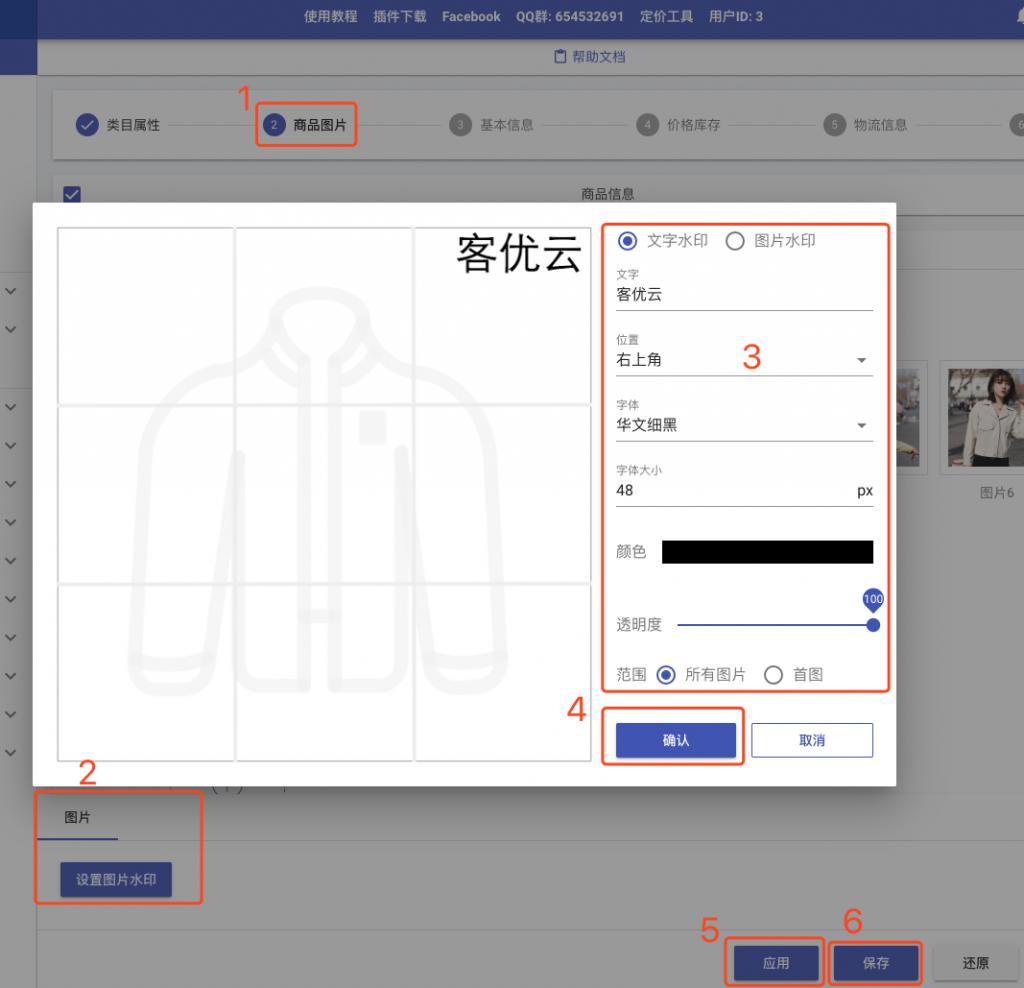 客优云ERP - 批量编辑产品 - 图片水印