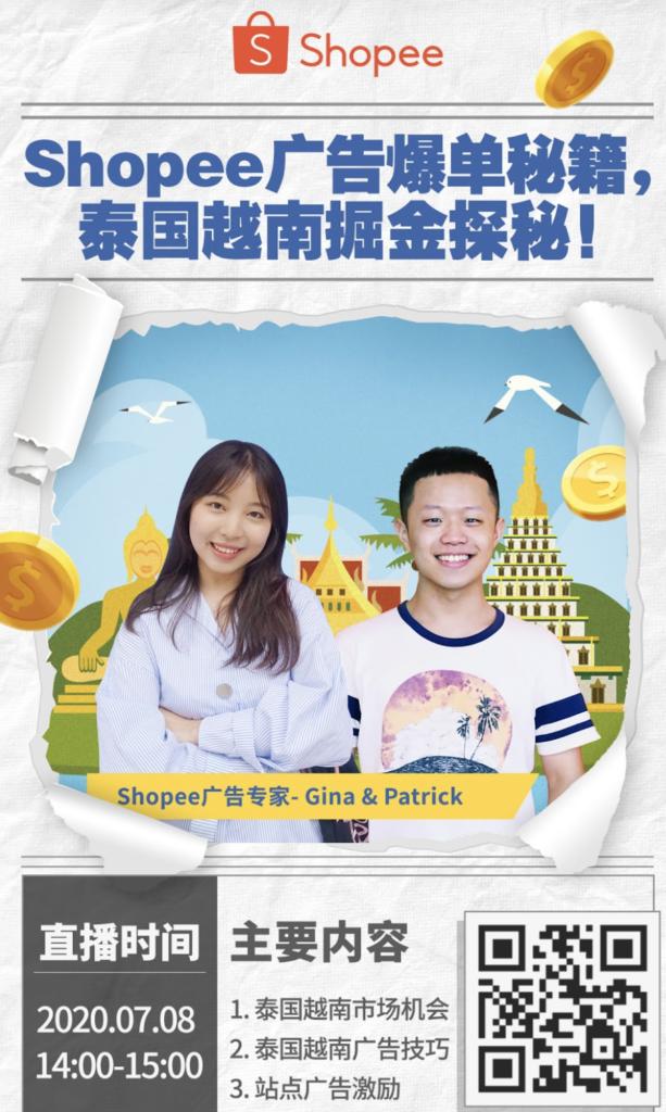 [2020-07-06]  虾皮广告爆单秘籍,泰国越南掘金探秘!