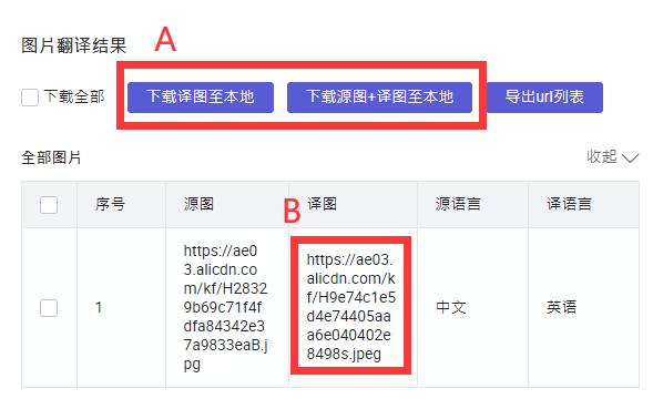 图片翻译:下载 翻译后的图片 或 翻译后的图片链接