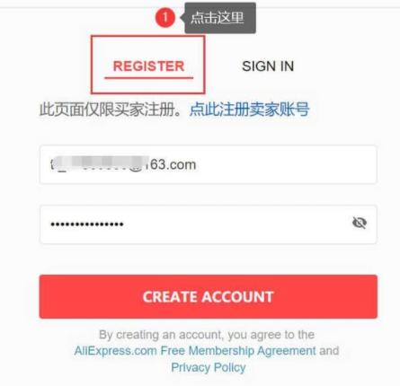 点击注册图片翻译:AliExpress账号,填写邮箱和密码
