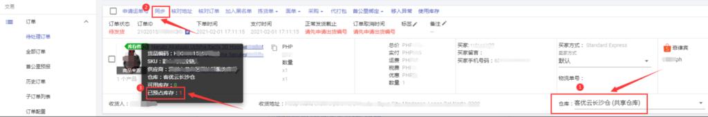 客优云ERP -订单配置