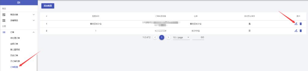 客优云ERP - 修改订单配置