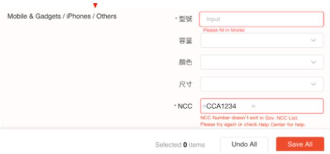 Shopee虾皮台湾站点部分品类需提供NCC编码